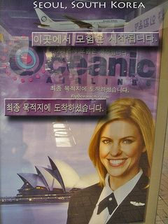 Oceanic Billboard Seoul