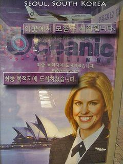 Oceanic Billboard Seoul